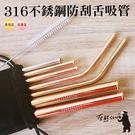 不銹鋼吸管 316材質 多色 -直吸管(...