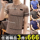 任選3件666短袖T恤韓版休閒風條紋裝飾...
