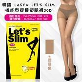 韓國 LASYA LET'S SLIM 機能型提臀塑腿襪30D