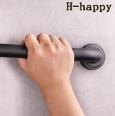 【快樂購】廁所扶手 黑色 浴室安全 扶手 衛生間 拉手 廁所 防滑 無障礙 不銹鋼