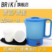 BRiki 050a旅行電熱水壺迷你便攜式出國電熱水杯歐洲游電水壺0.5L 瑪麗蘇DF