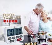 計時器 提醒器學生電子鬧鐘秒表大聲烹飪正倒計時器 nm7089【歐爸生活館】