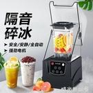 恒芝沙冰機商用奶茶店靜音帶罩破壁料理機全自動碎冰機打冰沙機MBS「時尚彩紅屋」