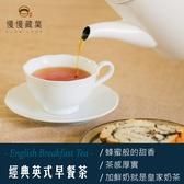 慢慢藏葉-經典英式早餐茶【紅茶葉120g/袋】英式奶茶下午茶【產區直送】