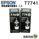 【兩黑】EPSON T7741 T774100 原廠墨水 適用M105 M200 L655 L605 L1455