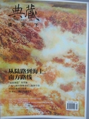 【書寶二手書T1/雜誌期刊_ZGI】典藏讀天下_2014/1_從陸路到海上:南方路線