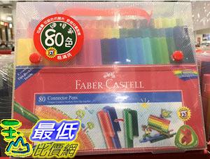 FABER-CASTELL輝柏 80 COLOR CONNECTOR PENS 80色連接色筆 C109691 [COSCO代購]