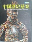 【書寶二手書T7/歷史_XFN】中國史懸案_通鑑編輯部