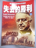 【書寶二手書T8/一般小說_JFH】失去的勝利(上)(新版)_埃里希