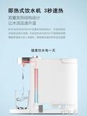 SCISHARE 3秒心想即熱式飲水機家用小型臺式迷你小米速熱桌面智慧交換禮物 YYP