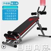 仰臥起坐健身器材家用腹肌板美腰機輔助器仰臥板鍛煉捲腹機  自由角落