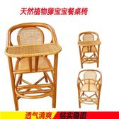真藤編兒童餐椅寶寶椅子嬰兒餐椅小孩吃飯椅家用飯店餐桌座椅bb凳   igo 居家物語