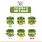 天然密碼〔永恆無穀主食貓罐,6種口味,80g〕(單罐) 產地:泰國