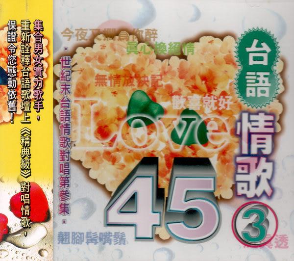台語情歌 45 第三輯 CD  (音樂影片購)