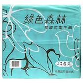綠森林 抽取衛生紙 (100抽x10包)/串【康鄰超市】