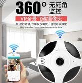 監控攝影機 丹瓏360度全景攝像頭無線wifi家用夜視手機網絡遠程監控器高清 免運 艾維朵
