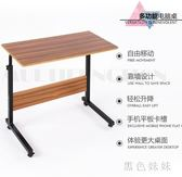 可移動簡易升降筆記本電腦桌床上書桌置地用移動懶人桌床邊電腦桌 qf5235【黑色妹妹】