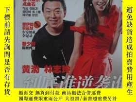 二手書博民逛書店罕見上海電視2013-2A週刊2月7日出版封面:黃渤林志玲封底: