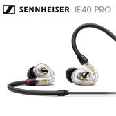 森海塞爾 Sennheiser IE40 Pro 入耳式監聽耳機透明