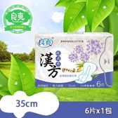良爽 純天然漢方超薄透氣衛生棉-夜用加長型(35cm/6片x1包)