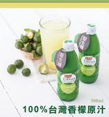 紅布朗 台灣香檬原汁 x3瓶 (300ml/瓶)