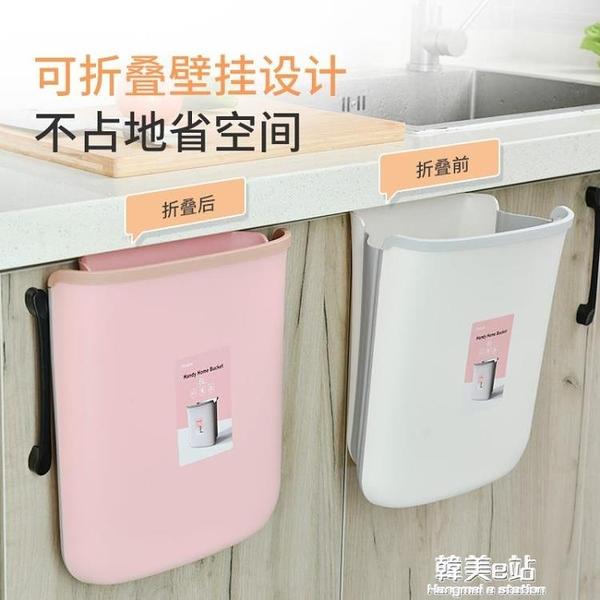 廚房垃圾桶掛式摺疊垃圾桶家用櫥櫃門壁掛拉圾筒廚余垃圾籃收納桶 韓美e站