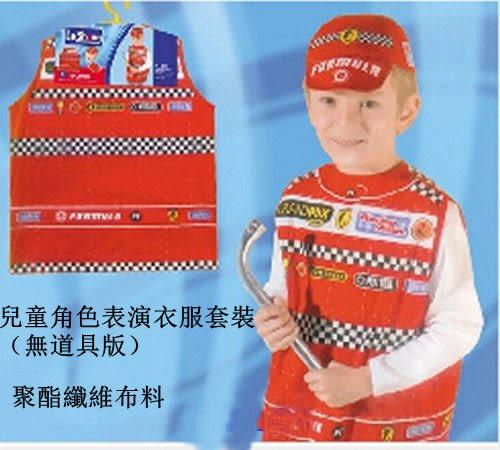 【賽車手裝扮服】賽車服兒童職業裝扮服裝萬聖節.聖誕節.舞會表演角色扮演道具警察醫生