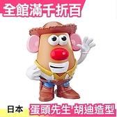 日本【胡迪造型】玩具總動員4 蛋頭先生 胡迪造型 E3727 交換禮物 聖誕禮物 兒童節【小福部屋】