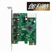 伽利略 PCI-E USB 3.0 4 Port 擴充卡(Reneses720201)