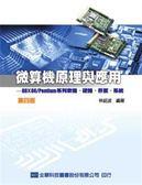 (二手書)微算機原理與應用:80x86/Pentium系列軟體、硬體、界面、系統(修訂版)