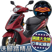 【買車抽復仇者】彪虎TIGRA 150 ABS LED光條尾燈 送行車紀錄器 腳踏精品 鋼鐵大全險(AF-150AIA)PGO
