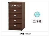 【MK億騰傢俱】AS215-04 胡桃色五斗櫃