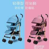 嬰兒四輪推車可坐可躺寶寶傘車超輕便折疊避震防駝背四季旅游必備MBS『潮流世家』