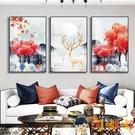 客廳裝飾畫沙發背景墻三聯畫簡約墻畫北歐壁畫臥室畫掛畫【淘嘟嘟】