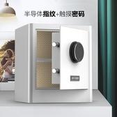 保險箱 家用保險櫃小型指紋密碼迷你保險箱25cm全鋼防盜夾萬【快速出貨】