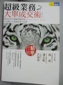 【書寶二手書T4/行銷_KKJ】超級業務 2-大單成交術_孟昭春