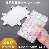 顏料盒 水粉顏料盒便攜式24格調色盒36格調色盤水彩透明密盒48格迷你保濕水粉盒