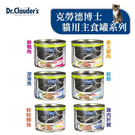 [寵樂子]《Dr.Clauder's 克勞德博士》德國 98%肉源貓用主食罐系列 貓罐 主食罐 200g