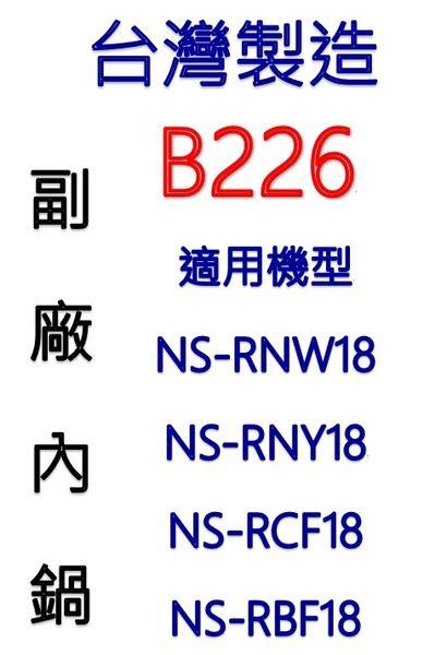 【台灣製造!副廠內鍋】象印 B226 10人份內鍋。可用機型NS-RNW18/NS-RNY18/NS-RCF18/NS-RBF18