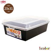 i color 日本製 名人萬用附蓋錄影袋收納盒 整理盒