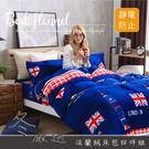 專櫃級法蘭絨床包組 雙人5x6.2尺 倫...