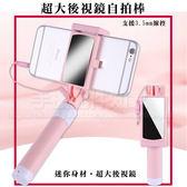 【大後視鏡線控自拍棒】iPhone 6/6 Plus 5/5s/SE/Sony 三星 小米 3.5mm 耳機孔/鏡面自拍架伸縮棒/自拍神器