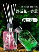 香薰熏香精油家用室內空氣清新劑持久衛生間香水臥室衣櫃除味擺件  免運快速出貨
