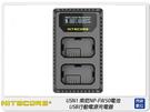 NITECORE 奈特柯爾 USN1 Sony NP-FW50 電池 USB 行動電源充電器(FW50,公司貨)