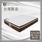 【多瓦娜】ADB-喬安H1乳膠2000獨立筒床墊/雙人加大6尺-150-51-C