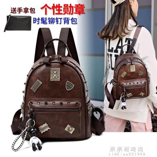 後背包女2020新款潮韓版鉚釘勛章時尚個性百搭小背包旅行學生書包【果果新品】