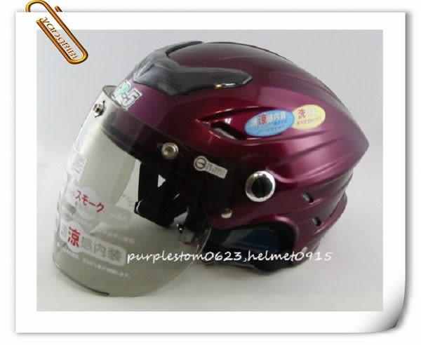 GP-5半罩安全帽,半頂式,瓜皮帽,雪帽,021,紫紅