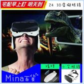 ✿mina百貨✿ 爆款 小宅Z4 VR眼鏡+搖桿 立體聲耳機 送海量資源+電影+謎片+遊戲 【C0141-1】