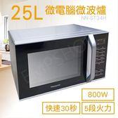超下殺【國際牌Panasonic】25公升微電腦微波爐 NN-ST34H
