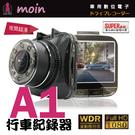 【MOIN】(贈32G) A1 WDR聯詠高規 FHD1080P紅外線夜視強化單機型行車紀錄器